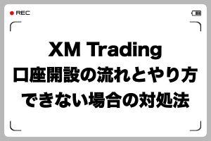 XMTrading口座開設の流れとやり方