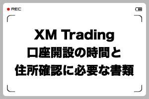 XMTrading口座開設・住所確認書