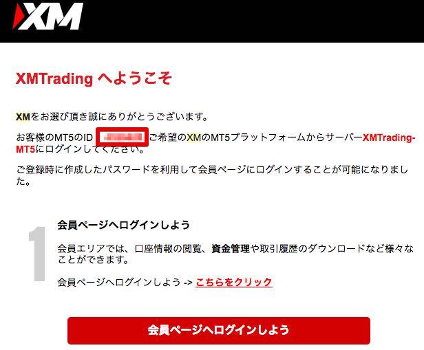 XMTrading口座開設・登録完了メール