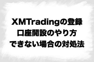 XMTrading登録と口座開設方法