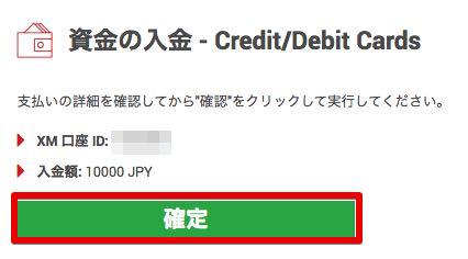 XMTradingクレジットカード入金方法