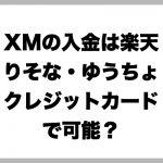 XMTrading入金方法