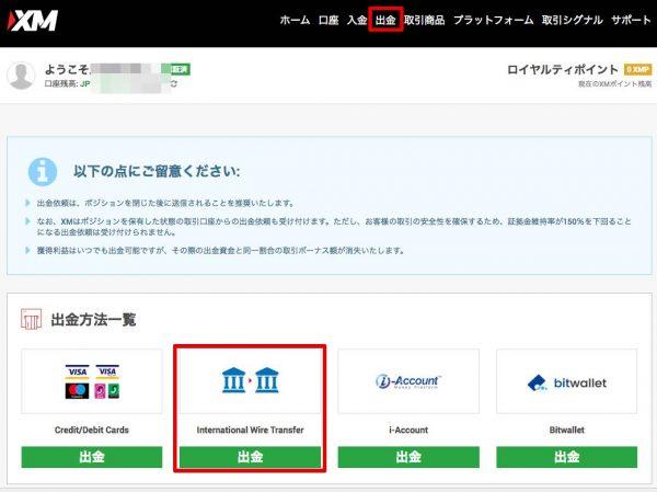 XMTrading出金方法・楽天銀行