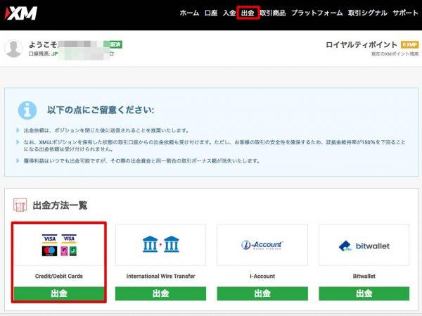 XMTrading出金方法・デビットカード
