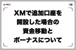 XMTrading追加口座作成