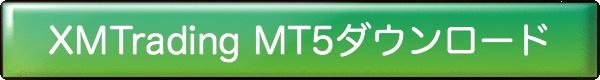 XMTrading MT5ダウンロード