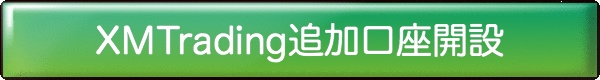 XMTrading追加口座作成リンク