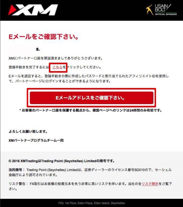 XMTradingアフィリエイトパートナー登録確認メール