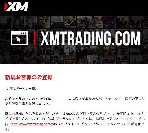 XMTradingアフィリエイト新規登録者通知メール