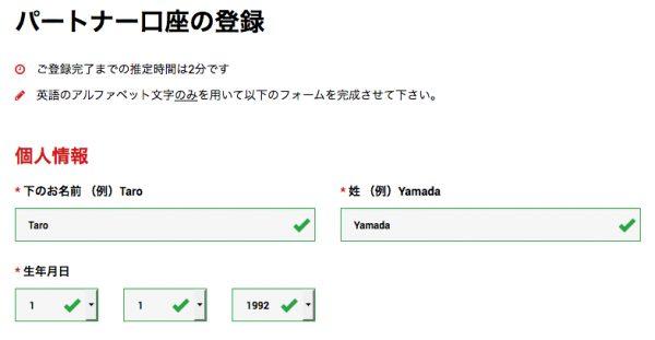 XMTradingアフィリエイトパートナー口座登録フォームの説明