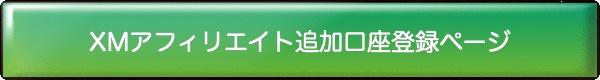 XMTradingアフィリエイトパートナー登録ページリンク