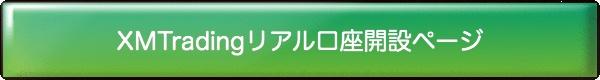 XMリアル口座開設リンク