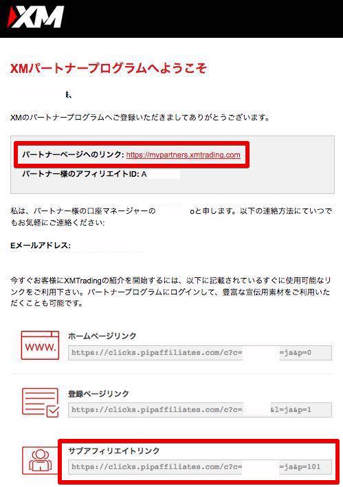 XMTradingアフィリエイトパートナー登録完了メール