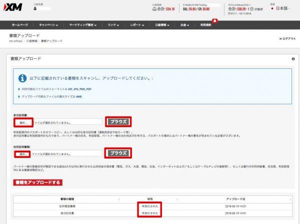 XMTradingアフィリエイト身分証明書・住所確認書アップロード画面
