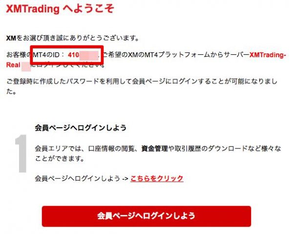 XMTrading口座開設完了メール