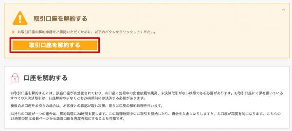 XMTrading追加口座削除・解約確認画面
