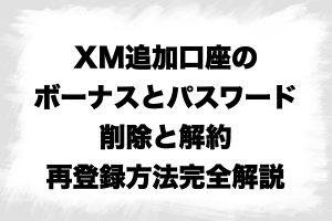 XMTrading追加口座削除と再登録・作り直し方法