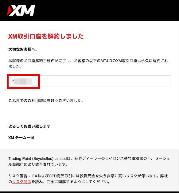 XMTrading追加口座削除・解約完了メール