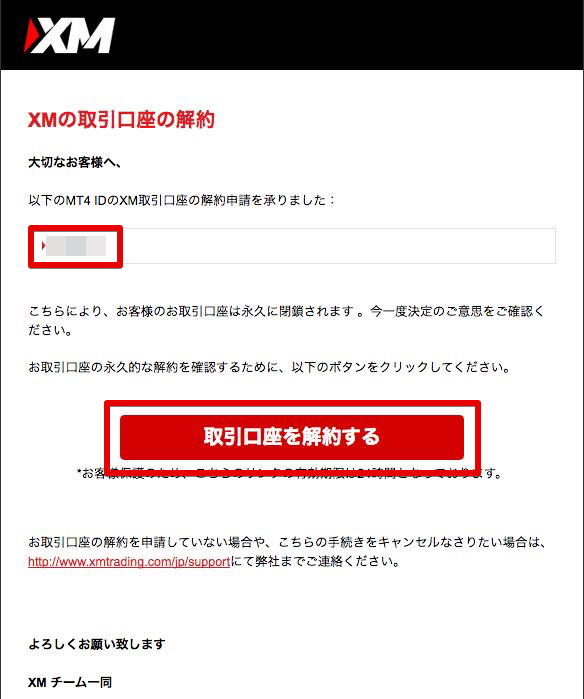 XMTrading追加口座削除・解約確認メール