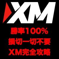 XMアフィリエイト