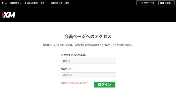 XMTradingログインページ