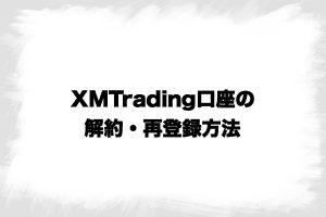 XMTrading追加口座の解約と再登録