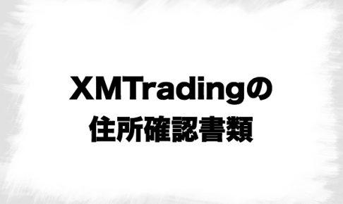 XMTradingの住所確認書