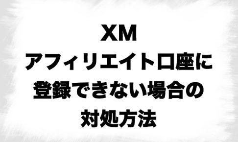 XMアフィリエイトパートナー登録出来ない場合の対処方法