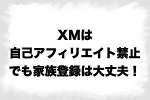 XM自己アフィリエイト禁止
