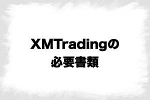 XMTradingの必要書類