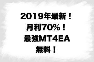 2019最強MT4EA無料