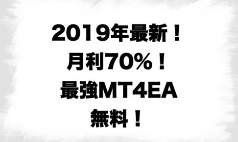 最強MT4EA無料版2019