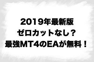 2019年最強MT4EA
