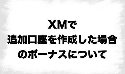 XMTrading追加口座のボーナスについて