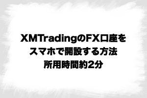 XMスマホ口座開設フォーム