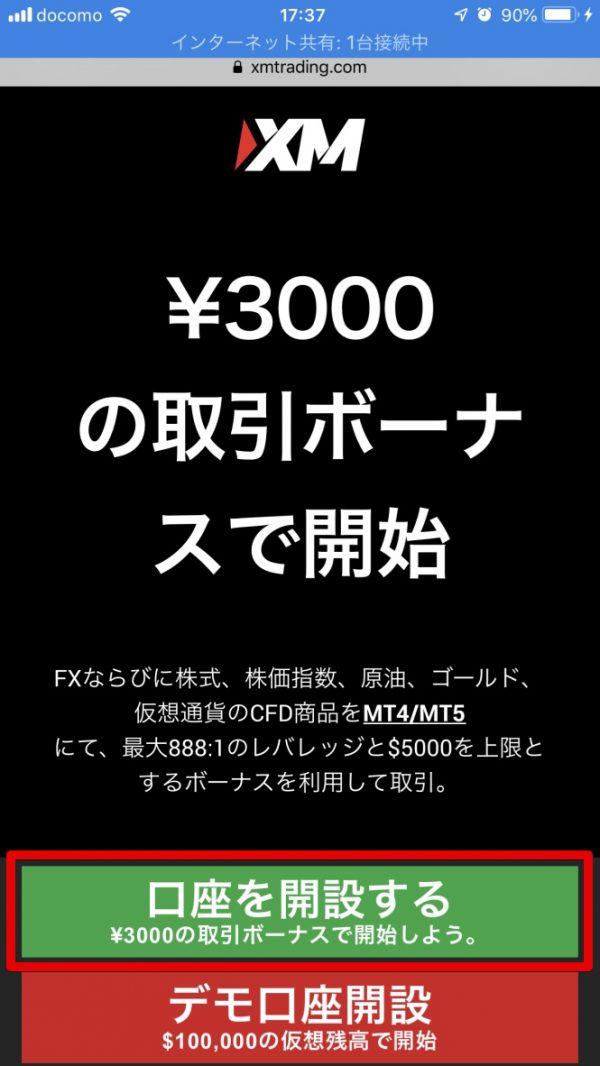 XMTdading公式ページ